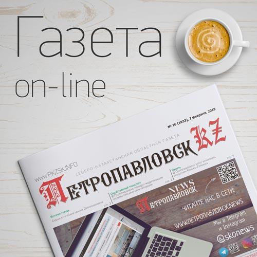 Газета on-line