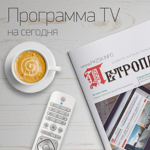 Программа TV