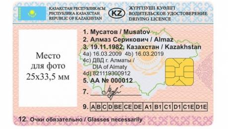 водительское удостоверение нового образца в казахстане