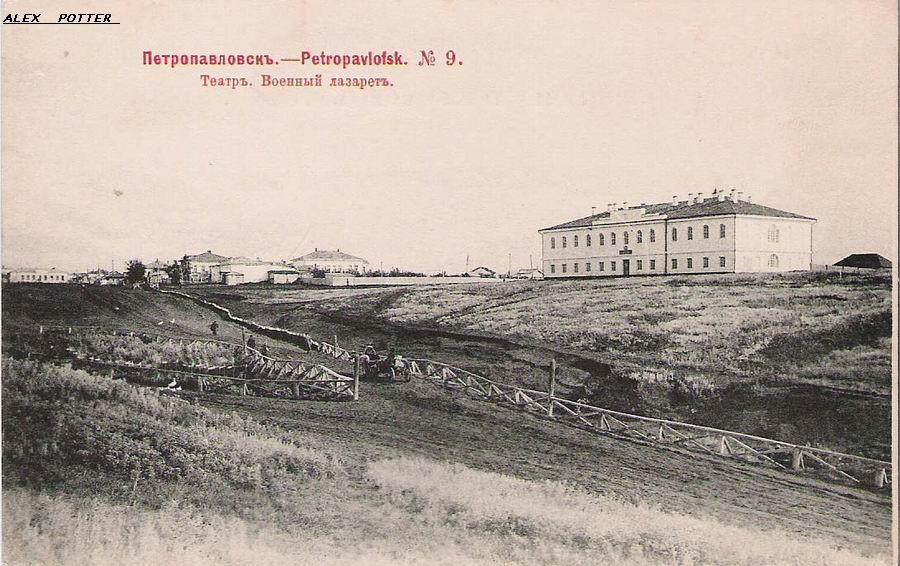 Чем болели в Петропавловске сто лет назад