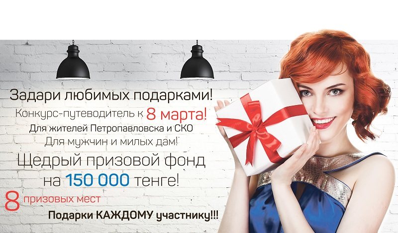 В Петропавловске проходит конкурс стихов к 8 марта