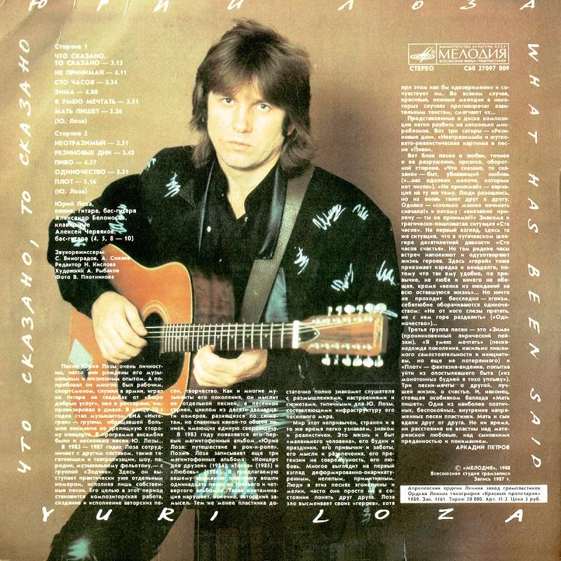 Первым исполнителем песни «Плот» был Александр Барыкин?