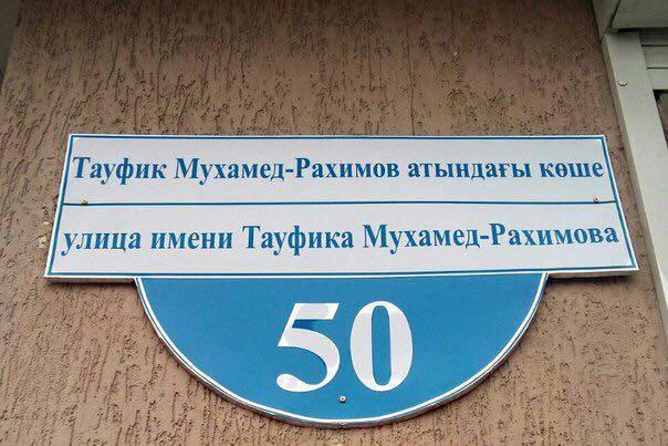 В Петропавловске люди против переименования улиц