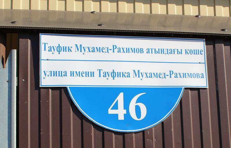 В Петропавловске возникла путаница с адресами