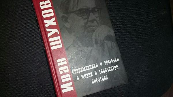 К 110-летию Ивана Шухова