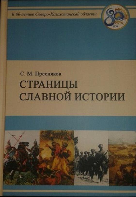В Петропавловске презентовали книгу краеведа Преснякова