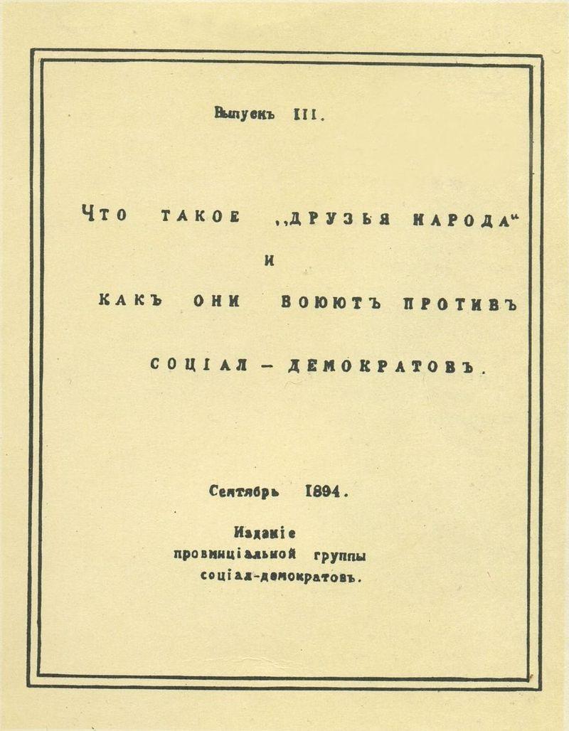 Желтая книга Ленина 1894 г.