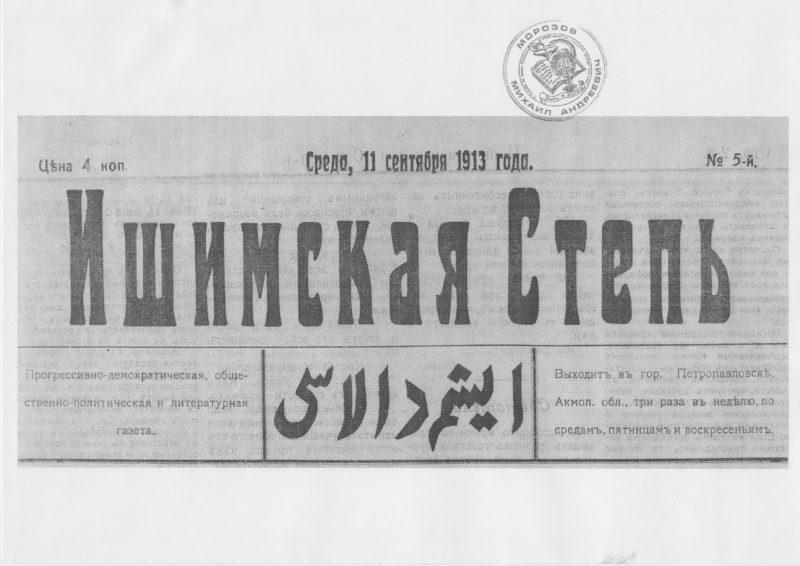 До революции в провалах экзаменов винили преподавателей Петропавловска