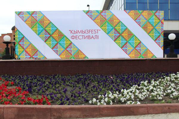 Кумысфест  провели в Петропавловске