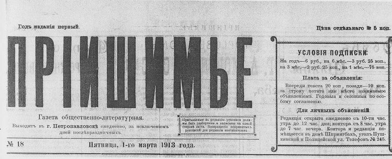 Результаты исследования реки Ишим в дореволюционной прессе Петропавловска