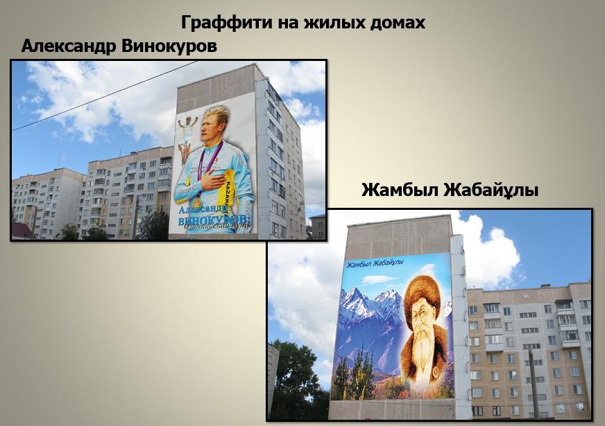 На фасадах многоэтажек Петропавловска предложили нарисовать граффити