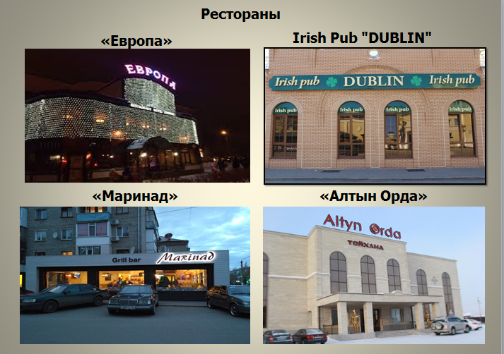 Аким СКО назвал образцовые рестораны Петропавловска