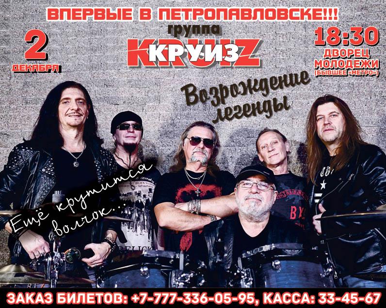 В Петропавловске ждут «Круиз»!