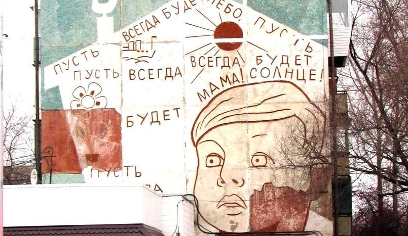 История дома «Пусть всегда будет солнце» в Петропавловске