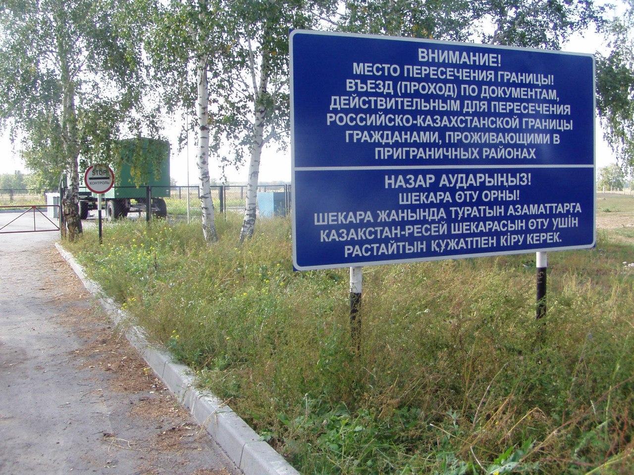 Границы между Казахстаном и Россией остаются закрытыми