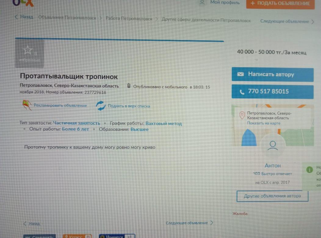 Протаптывальщик тропинок из Петропавловска ищет работу