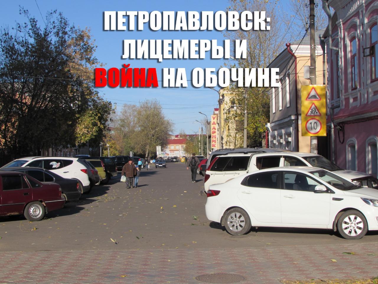 Петропавловск: лицемеры и война на обочине