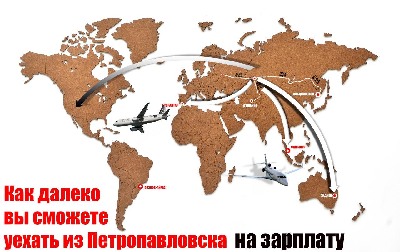 Как далеко вы можете уехать на свою зарплату из Петропавловска