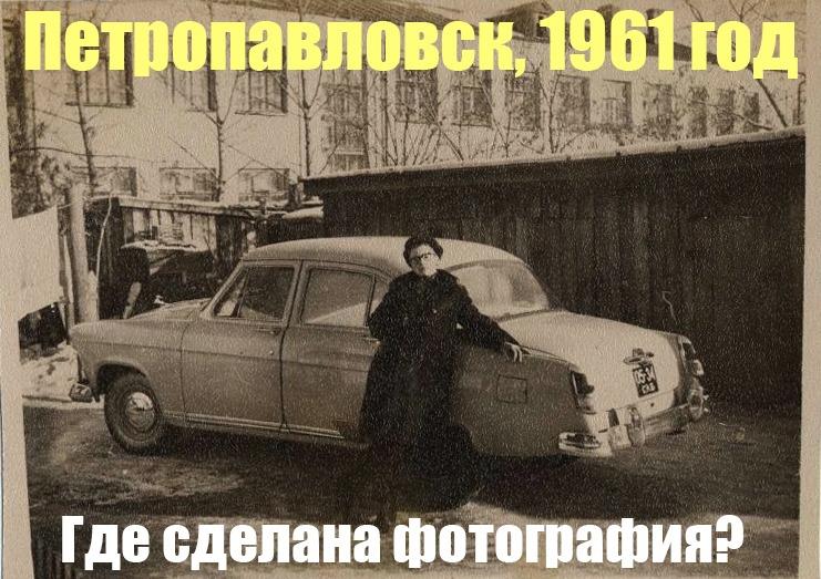 Ретро-Петропавловск: что за здание на фотографии?