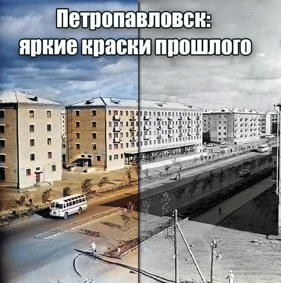 Ретро-Петропавловск: цветные пятидесятые и шестидесятые