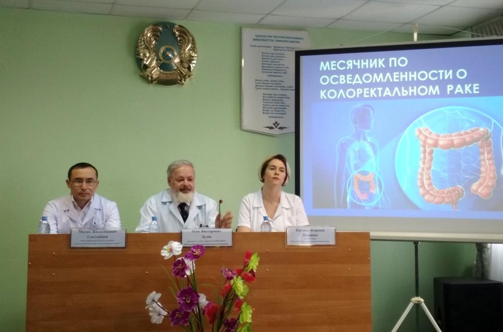 Врачи Петропавловска рассказали всю правду про колоректальный рак