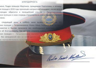 В Петропавловске гражданин Португалии стал жертвой грабителя