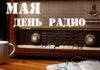 Рубиновый вторник, или Старый камертон для нового радио