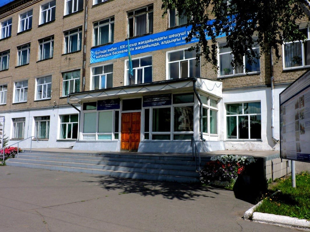 Петропавловский колледж железнодорожного транспорта им. Байкена Ашимова