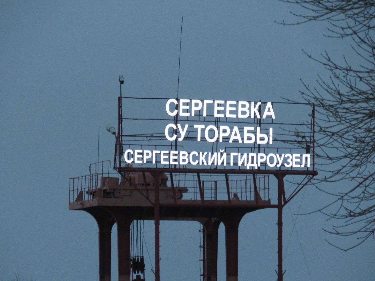Неперспективный райцентр Сергеевка