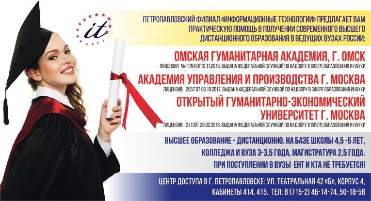 Петропавловский филиал «Информационные технологии»