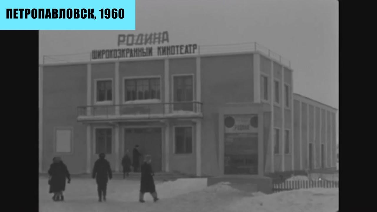 Уникальное видео: Петропавловск 60 лет назад!