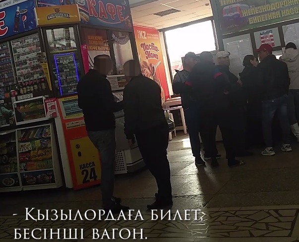 На вокзале Петропавловска процветает бизнес спекулянтов