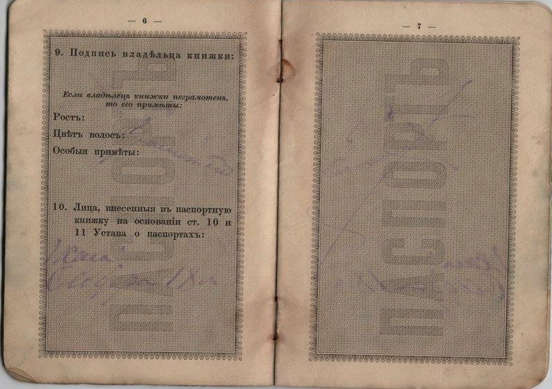 Паспорт североказахстанца 100 лет назад