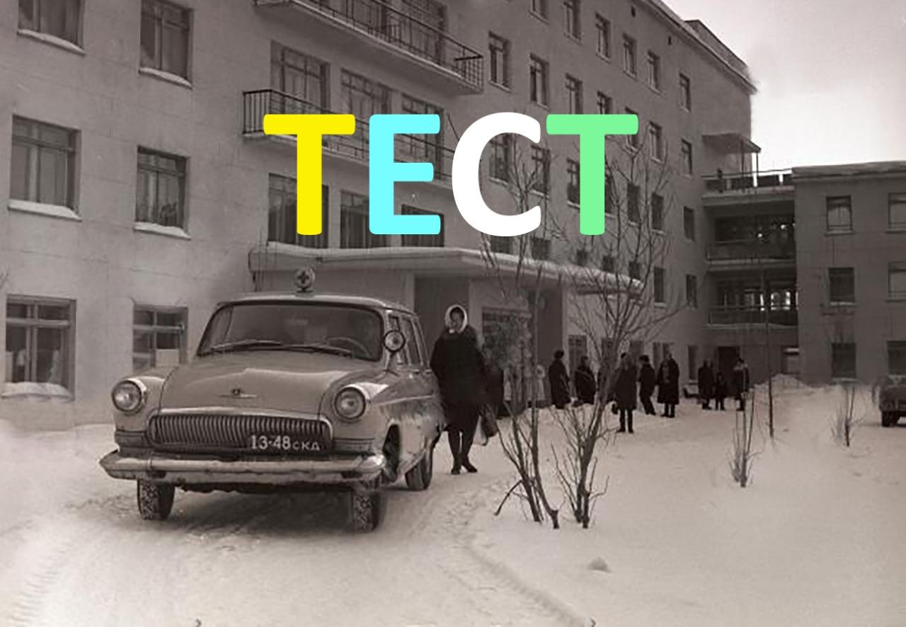 История Петропавловска: тест в картинках