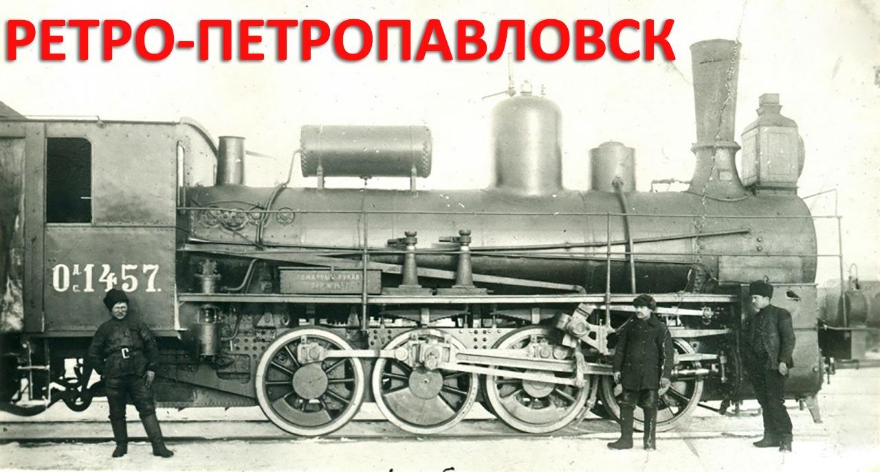 Ретро-Петропавловск: железная дорога и паровозы!