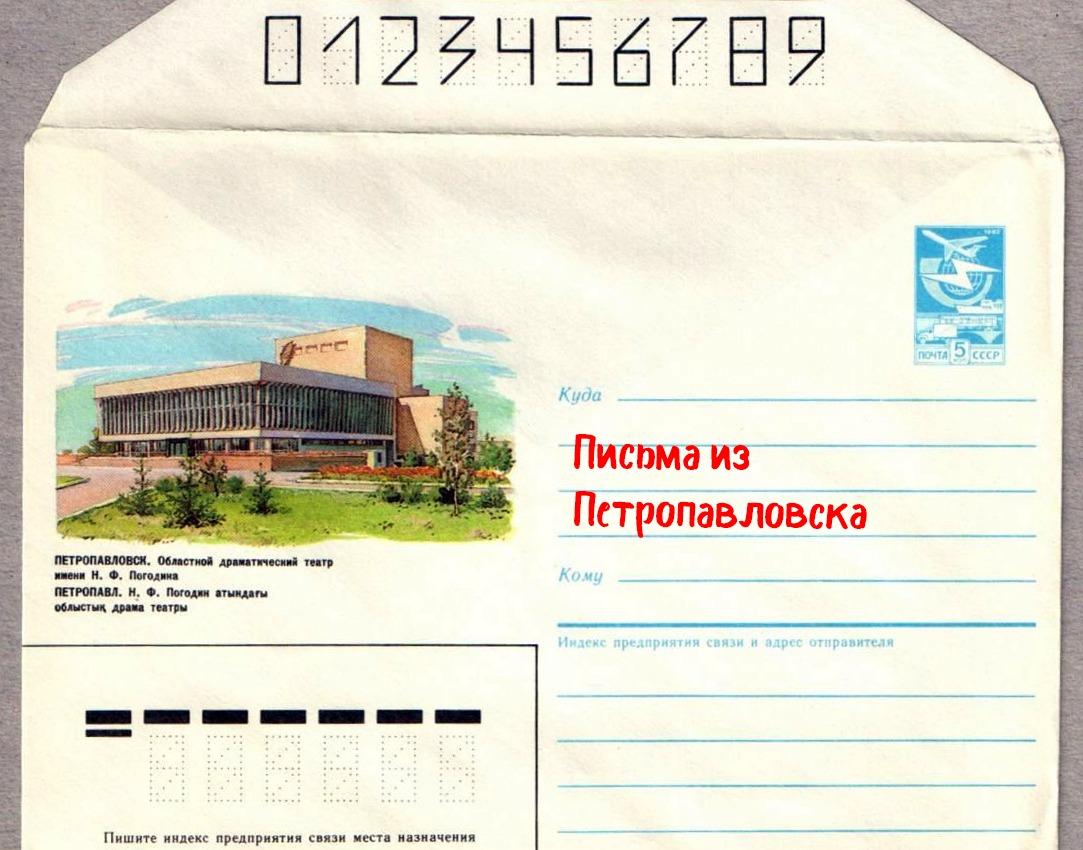 Письма из Петропавловска