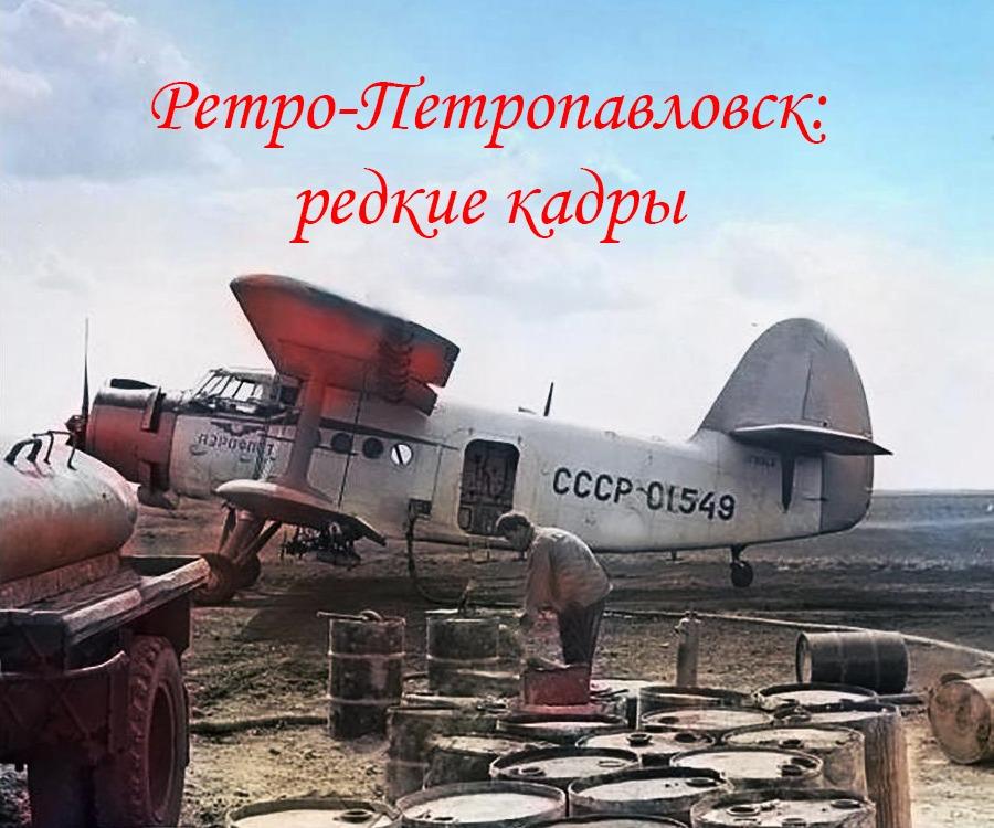 Ретро-Петропавловск: редкие кадры