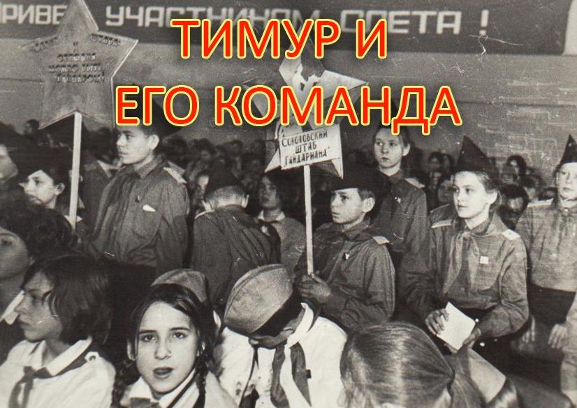 Ретро-Петропавловск: дети Гайдара и телеграммы Чкалову