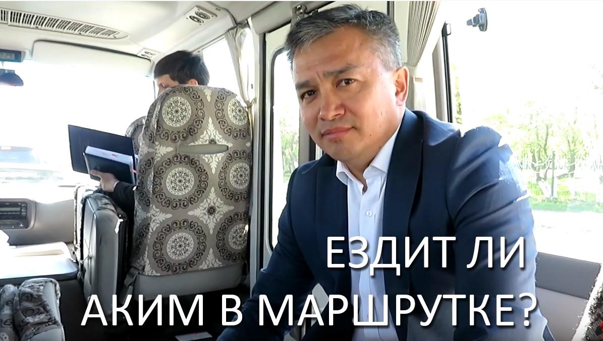 Почему аким Петропавловска не ездит в маршрутке