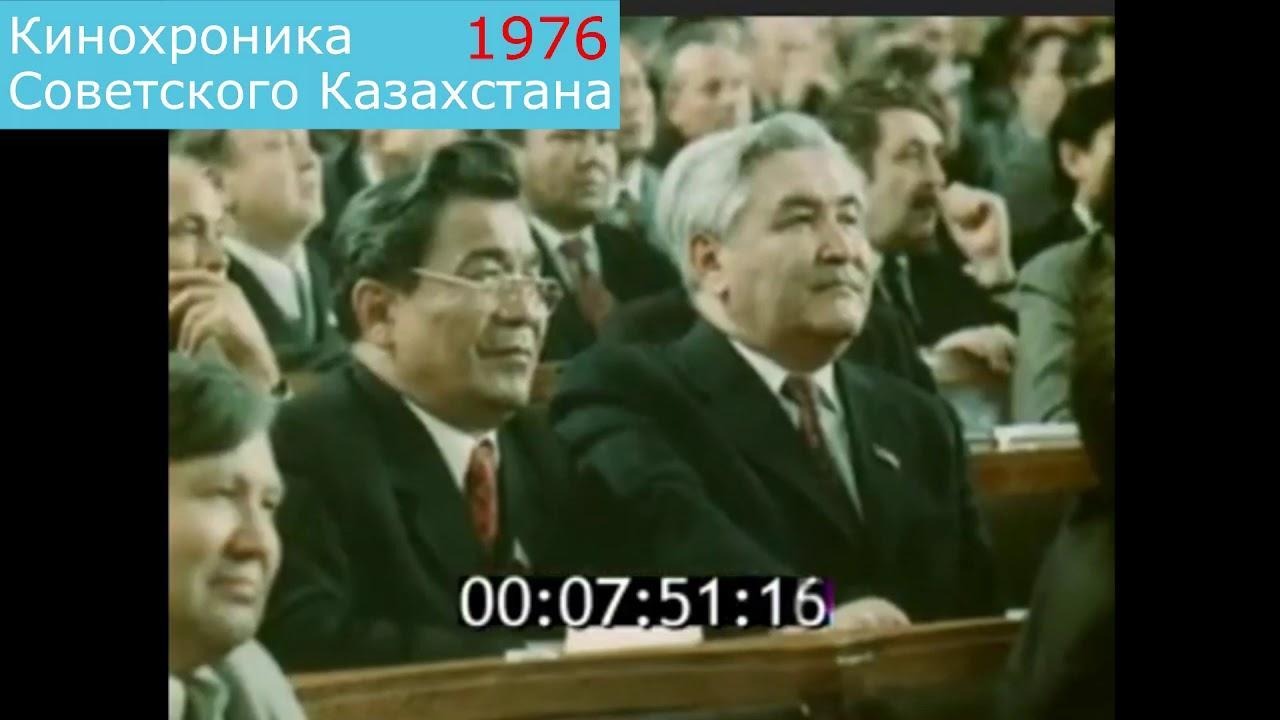 Как Леонид Ильич Брежнев Северный Казахстан хвалил (кинохроника)