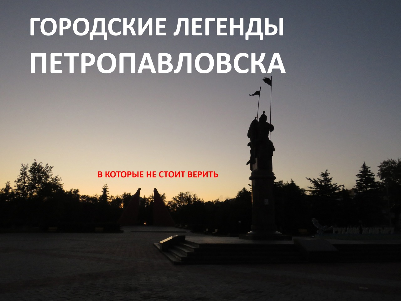 5 мифов о Петропавловске, в которые вы верите зря