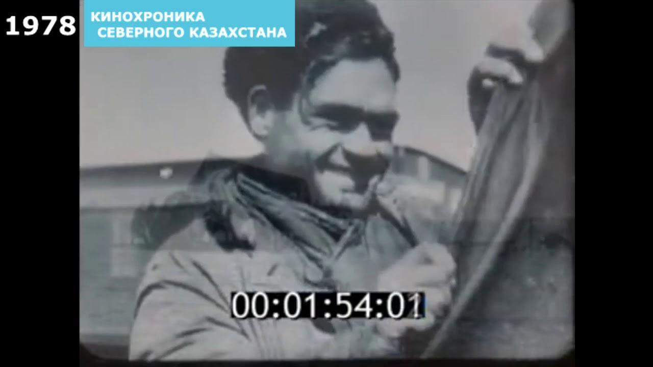 Кинохроника 1977: совхоз имени Жданова на Севере Казахстана