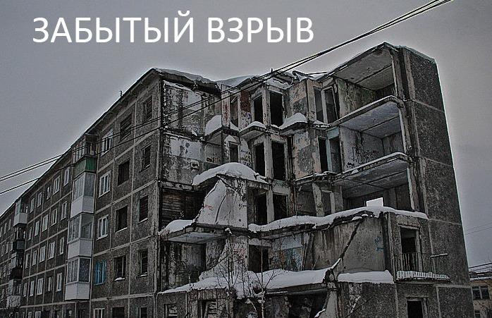 Петропавловск: забытый взрыв 1996 года