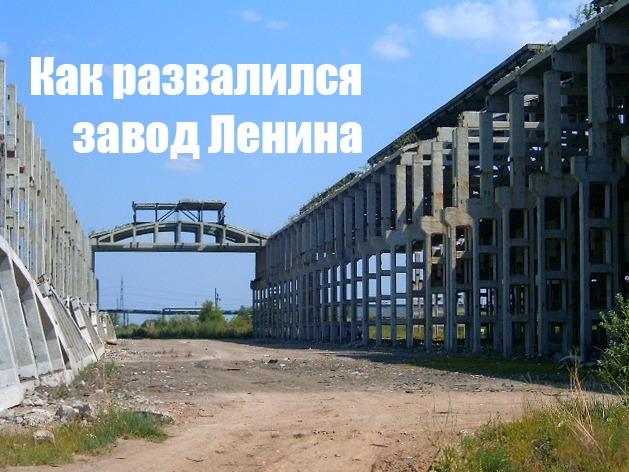 Как разрушался завод имени Ленина в Петропавловске