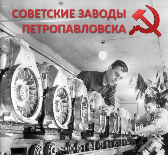 Советские заводы Петропавловска: большой выпуск ретро-фото