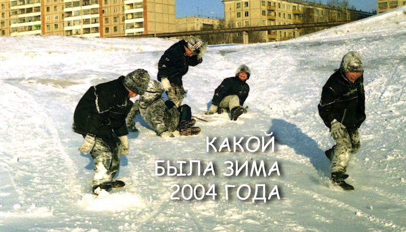 Петропавловск: зима 15 лет назад