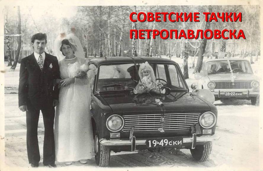 На каких машинах ездили в Петропавловске при СССР