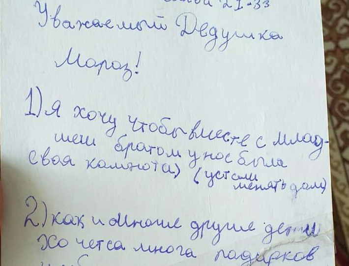 Передайте деду Морозу! Письмо мальчика из Петропавловска