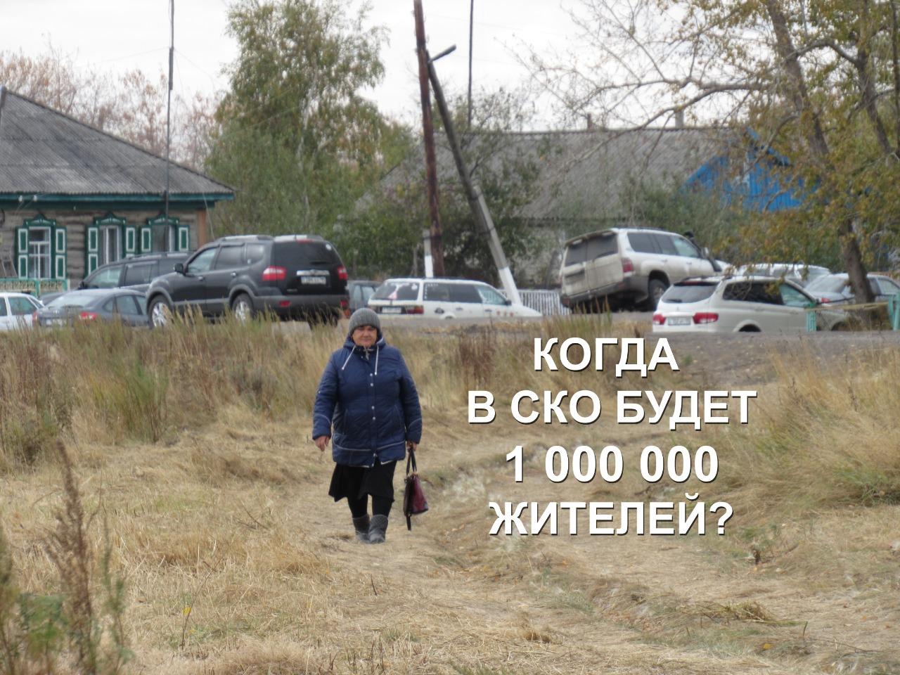 Население Северо-Казахстанской области к 2020 году могло превысить 1 000 000