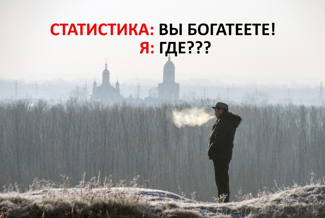 Сказка-быль о доходах жителей Петропавловска